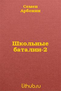 Школьные баталии-2