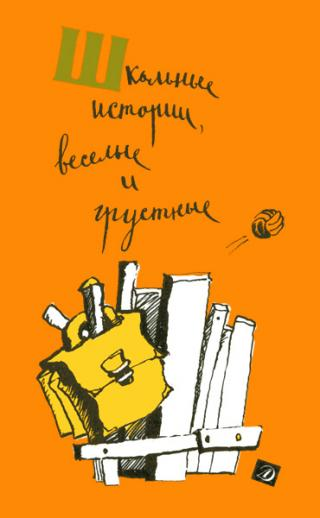 Школьные истории, веселые и грустные (сборник)