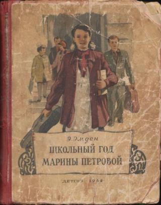 Школьный год Марины Петровой