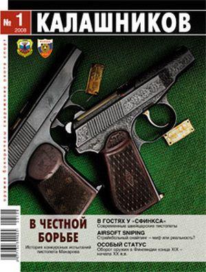 «Шквальные» пулемёты И. И. Слостина