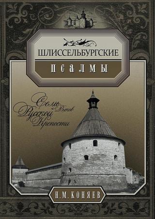 Шлиссельбургские псалмы. Семь веков русской крепости
