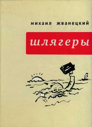 Шлягеры (сборник)
