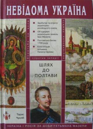 Шлях до Полтави: Україна і Росія за доби гетьмана Мазепи