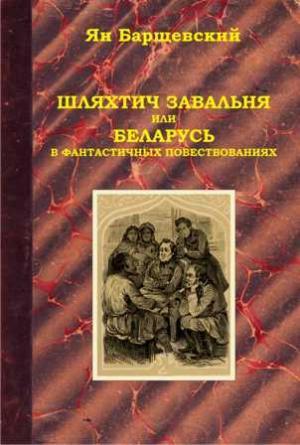 Шляхтич Завальня, или Беларусь в фантастичных повествованиях