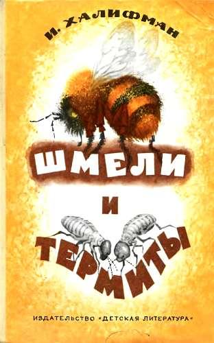 Шмели и термиты