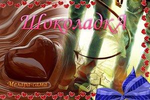 ШоколадкА (СИ)