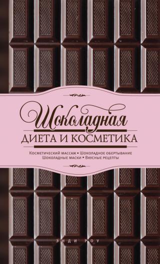 Шоколадная диета и косметика