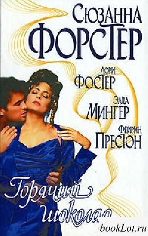 """Шоколадный грог (сборник """"Горячий шоколад"""")"""