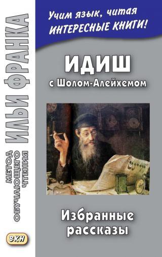 Шолом-Алейхем. Критико-биографический очерк