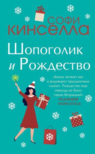 Шопоголик и Рождество [litres]