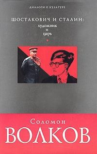 Шостакович и Сталин-художник и царь