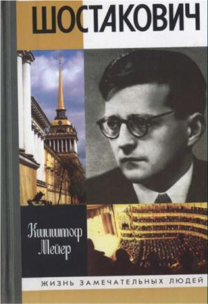 Шостакович: Жизнь. Творчество. Время