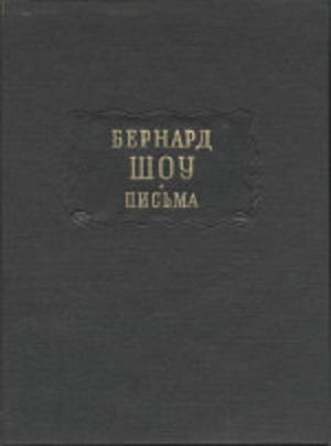Шоу Дж. Б. Письма
