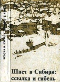 Шпет в Сибири: ссылка и гибель