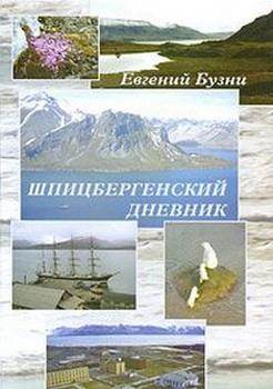 Шпицбергенский дневник
