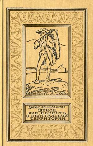 Шпион, или Повесть о нейтральной территории(изд.1990-91)