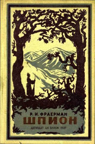 Шпион [Изд.1937. Илл. Р.Гершаник]