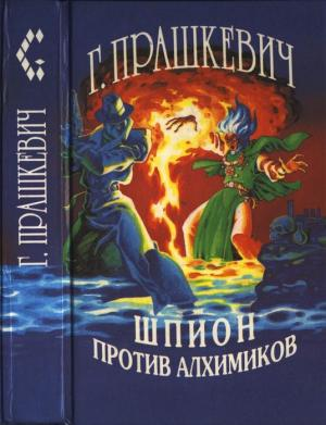 Шпион против алхимиков (авторский сборник)
