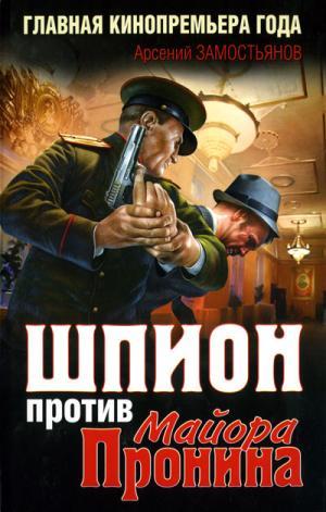 Шпион против майора Пронина
