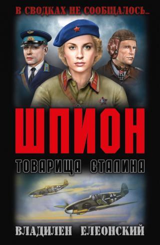 Шпион товарища Сталина [сборник]