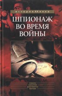 Шпионаж во время войны [сборник]