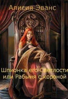 Шпионка его Светлости или Рабыня с короной (СИ)