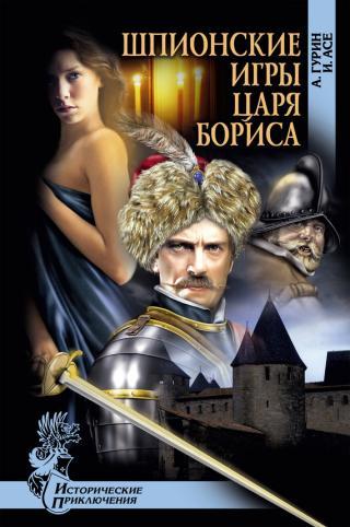 Шпионские игры царя Бориса