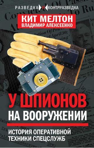 Шпионский арсенал [История оперативной техники спецслужб]