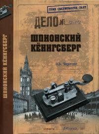 Шпионский Кенигсберг (операции спецслужб Германии, Польши и СССР в Восточной Пруссии, 1924–1942)