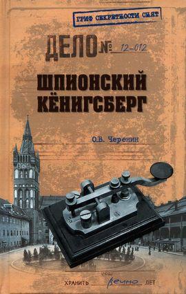 Шпионский Кёнигсберг. Операции спецслужб Германии, Польши и СССР в Восточной Пруссии. 1924–1942