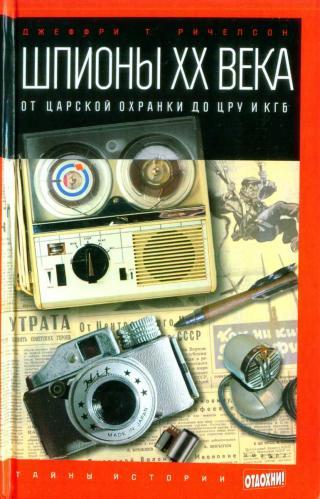 Шпионы ХХ века: от царской охранки до ЦРУ и КГБ