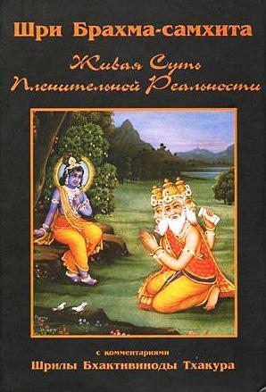 Шри Брахма-самхита (Живая Суть Пленительной Реальности)