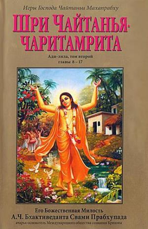 Шри Чайтанья Чаритамрита. Ади-Лила. Том 2. Гл.8-17