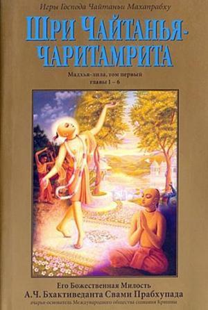 Шри Чайтанья Чаритамрита. Мадхья-Лила. Том 1. Гл.1-6