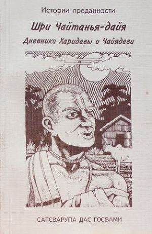 Шри Чайтанья - дайя