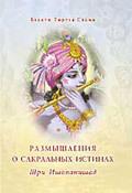 Шри Ишопанишад. Размышления о сакральных истинах