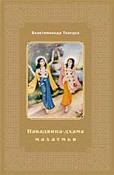Шри Навадвипа-дхама Махатмйа