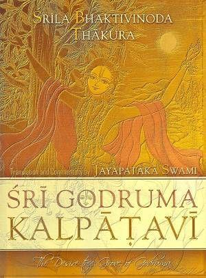 Шри Шри Годрума Калпатави (Роща деревьев желаний Годрумы)