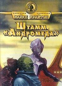 Штамм «Андромеда»