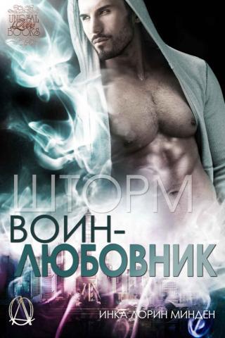 Шторм (ЛП) [Storm-ru (часть 2.5)]
