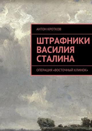 Штрафники Василия Сталина