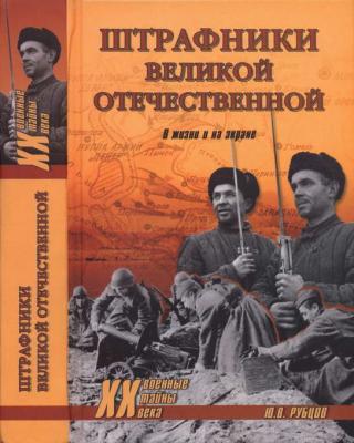 Штрафники Великой Отечественной. В жизни и на экране