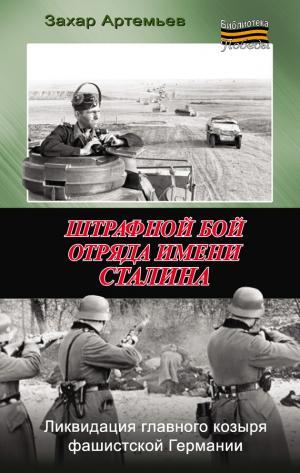 Штрафной бой отряда имени Сталина