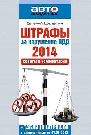 Штрафы за нарушение ПДД 2014. Советы и комментарии (СИ)