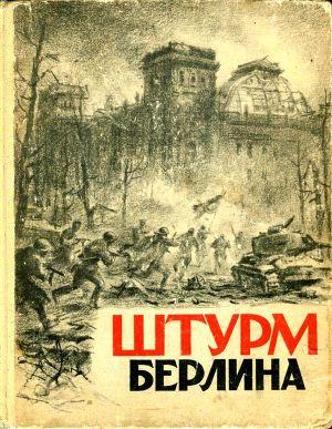 Штурм Берлина (Воспоминания, письма, дневники участников боев за Берлин)