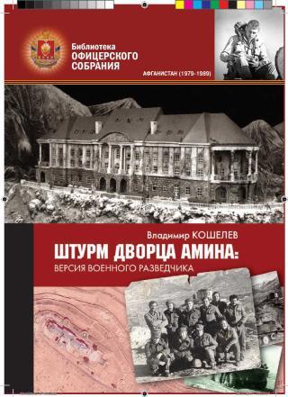 Штурм дворца Амина: версия военного разведчика