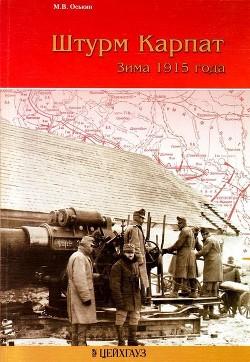 Штурм Карпат<br />(Зима 1915 года)