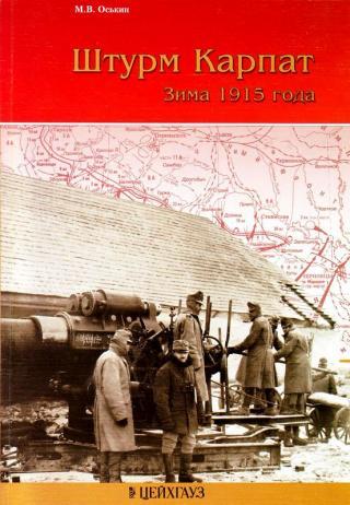 Штурм Карпат [Зима 1915 года]
