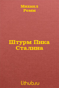 Штурм Пика Сталина