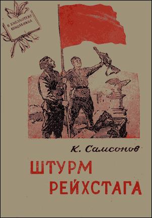 Штурм Рейхстага